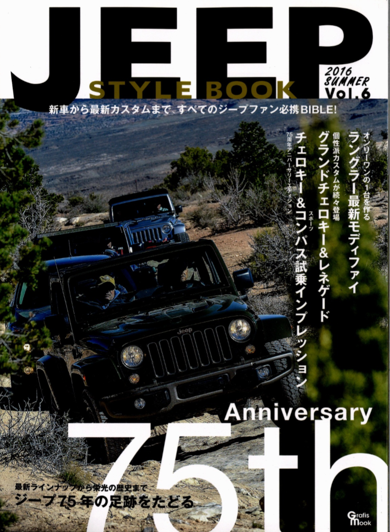 JEEP_STYLEBOOK_2016SUMMER