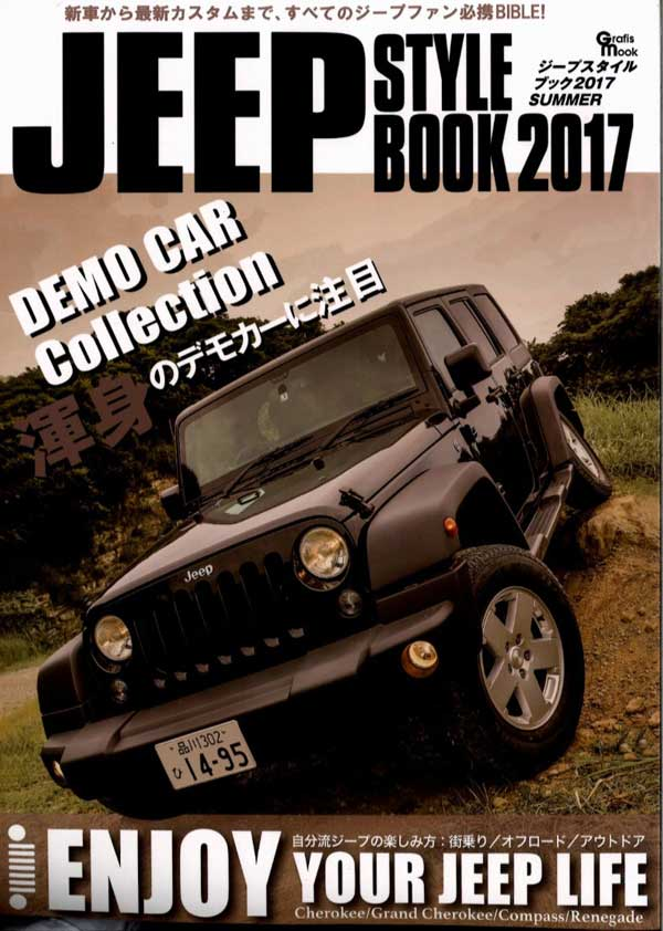 JEEP_STYLEBOOK_2017SUMMER