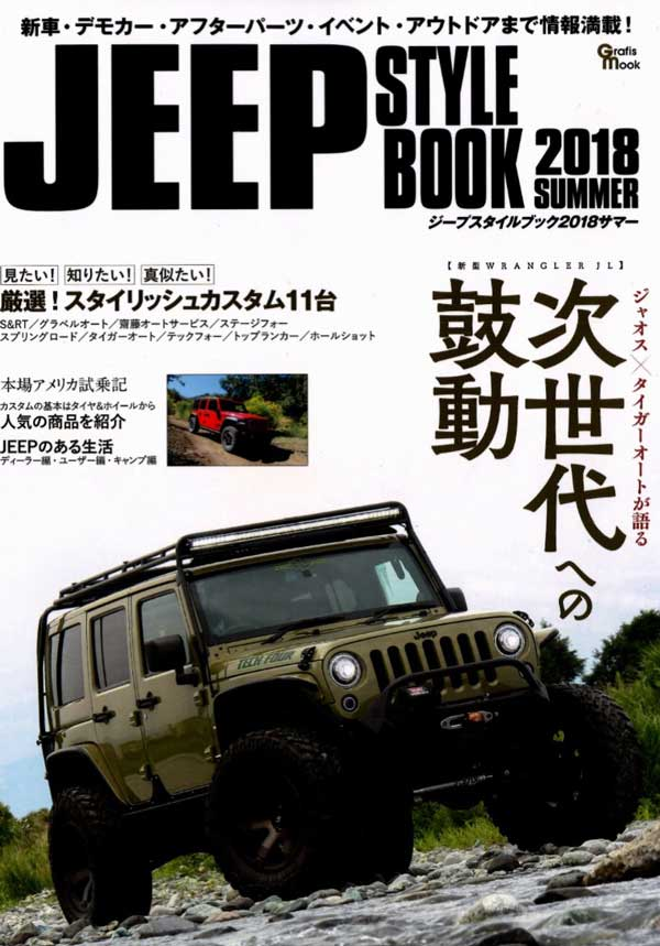 JEEP_STYLEBOOK_2018SUMMER